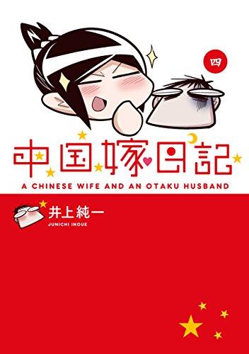 中国嫁日記(四)の詳細を見る