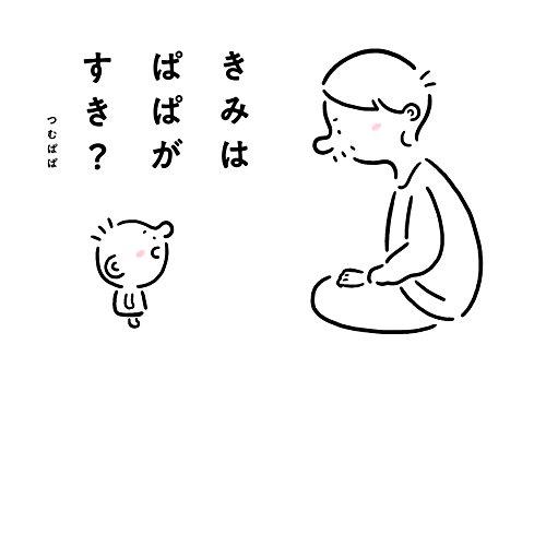 きみはぱぱがすき? (MF comic essay)