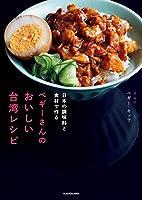 日本の調味料と食材で作る ペギーさんのおいしい台湾レシピ