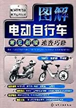 The illustrated book of fast finding and repairing of common faults in electric bicycle (Chinese Edition)
