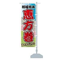 恵方巻 のぼり旗 サイズ選べます(コンパクト45x150cm 右チチ)