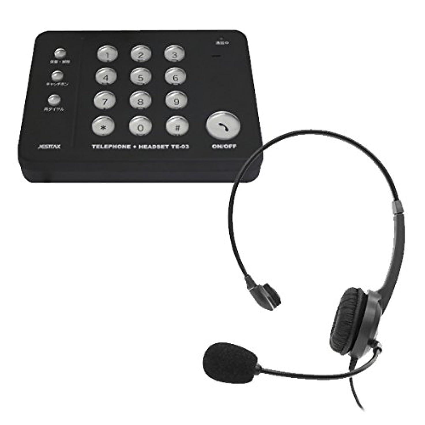 謝罪する電話に出るソフトウェアジェスタックス 家庭用フリーハンド テレホンヘッドセットJESTTAX てぶらでコールです3 TE-03