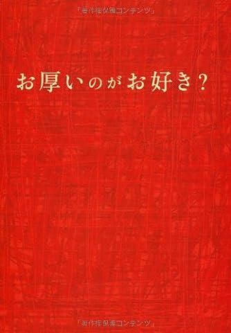お厚いのがお好き? (扶桑社文庫)
