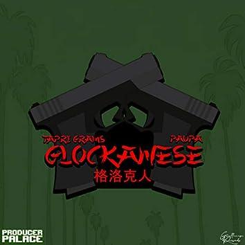 Glockanese
