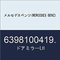メルセデスベンツ(MERCEDES BENZ) ドアミラーLH 6398100419.