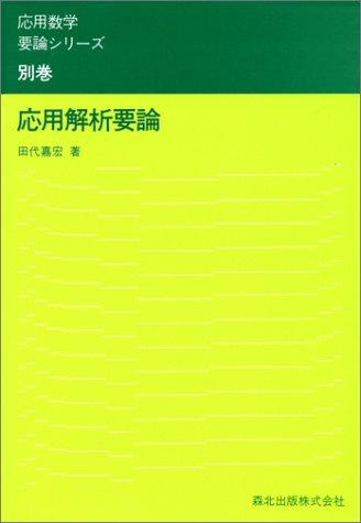 応用解析要論 (応用数学要論シリーズ)