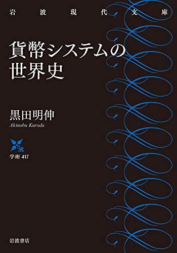 貨幣システムの世界史 (岩波現代文庫)