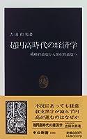 超円高時代の経済学―戦略的政策から選択的政策へ (中公新書)