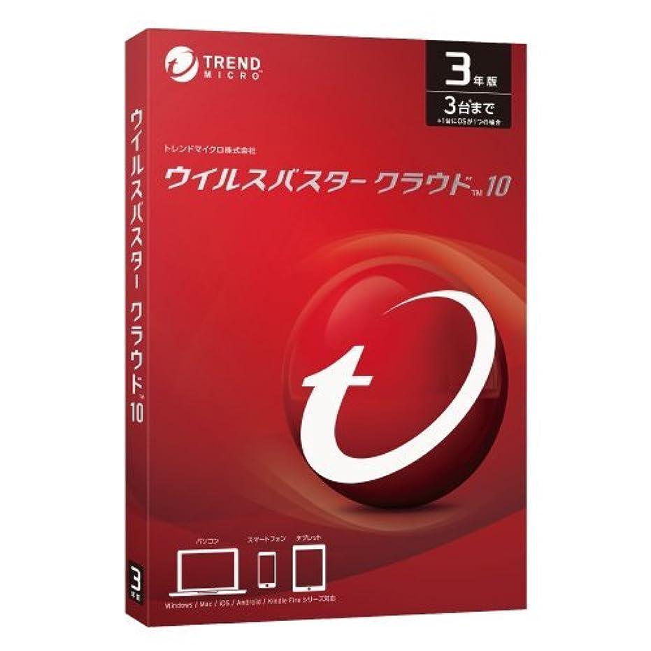 ブロック有力者日焼けトレンドマイクロ ウイルスバスター クラウド 10 3年版(3台) 同時購入版
