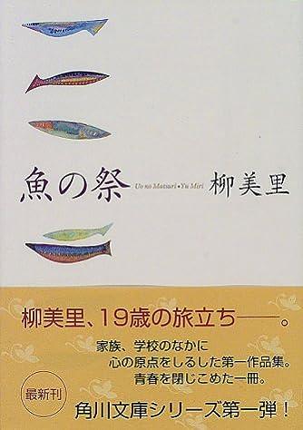 魚の祭 (角川文庫)