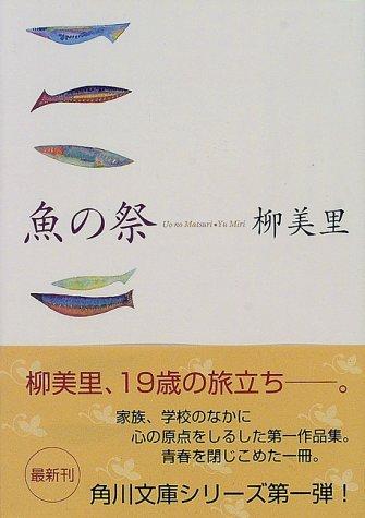 魚の祭 (角川文庫)の詳細を見る