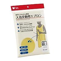 オオサキメディカル プラスハート 入浴介助用エプロン M~Lサイズ イエロー