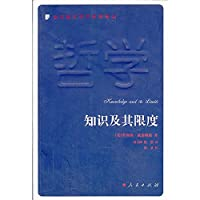 Knowledge and its limits(Chinese Edition)