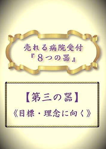 ureru byouin uketuke 8tsu no utsuwa daisan no utsuwa: Mokuhyou rinen ni muku (Japanese Edition)