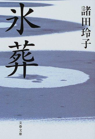 氷葬 (文春文庫)