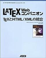 LATEX Webコンパニオン―TEXとHTML/XMLの統合 (アスキーアジソンウェスレイシリーズ)