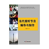 Direction and Production of the Contemporary Audio-Visual Program(Chinese Edition)