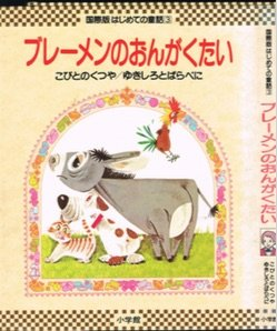 To all roses and white snow shoes and dwarf wanna music  Bremen fairy tale of first international edition (1985) ISBN: 4092460031 [Japanese Import]