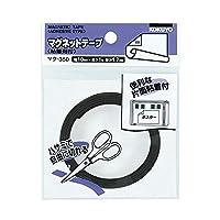 コクヨ マグネットテープ(粘着剤付き)1.2mm厚10x1000mm 5個セット