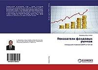 Pokazateli fondowyh rynkow: w weduschih stranah SAARK i Kitae