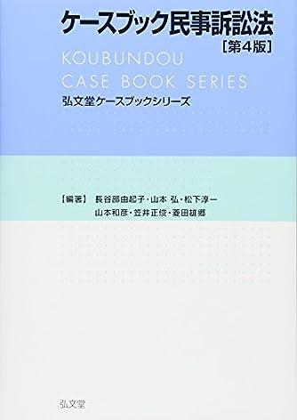 ケースブック民事訴訟法 第4版 (弘文堂ケースブックシリーズ)