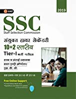 SSC 2019 - CHSL (Combined Higher Secondary 10+2 Level) Tier I - Guide (Hindi)