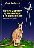 Почему укенгуру сумка спереди, анерюкзак сзади: Австралийская сказка (Russian Edition)