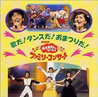 NHKおかあさんといっしょ'98春ファミリーコン