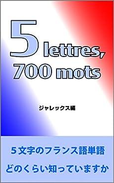 """5 Lettres Mots ϼ•æ–‡å—のフランス語単語 Á©ã®ãã'‰ã""""知っていますか ¸ャレックス単語学習ツール 700å·» Ȫæ›¸ãƒ¡ãƒ¼ã'¿ãƒ¼"""