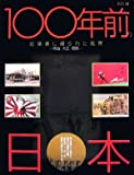 100年前の日本―絵葉書に綴られた風景 明治・大正・昭和