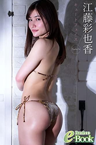 江藤彩也香「キュートフェイス」 (Bamboo e-Book)