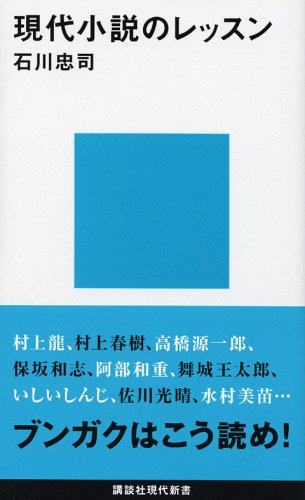 現代小説のレッスン (講談社現代新書)