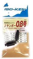 磯研 ステンボー 0.8号