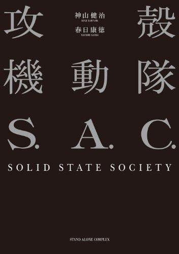 攻殻機動隊S.A.C.SOLID STATE SOCIETYの詳細を見る