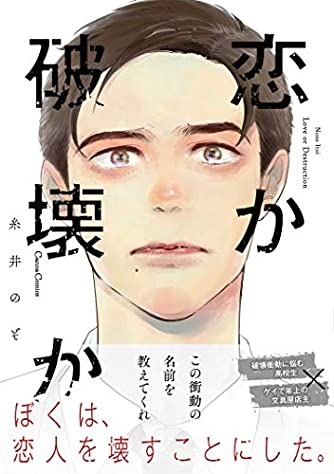 恋か破壊か (Canna Comics)