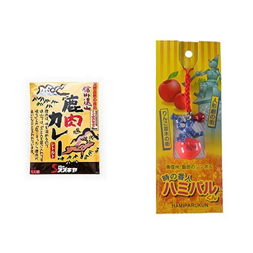 [2点セット] 信州遠山 鹿肉カレー 中辛 (1食分)・信州・飯田のシンボル 時の番人ハミパルくんストラップ
