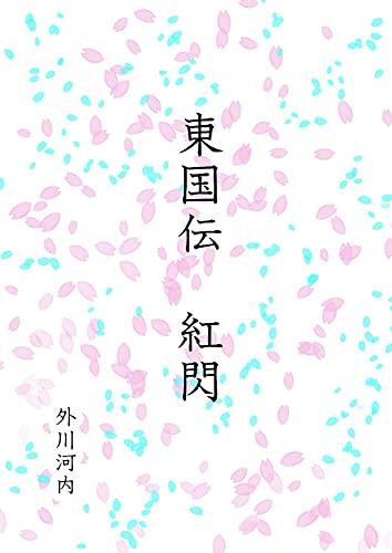 東国伝 紅閃 (堂壱舎)