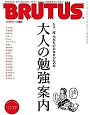 BRUTUS(ブルータス) 2021年 7月1日号 No.941[大人の勉強案内]