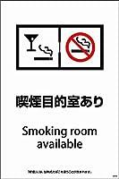 喫煙目的室あり 600x900 SEB-5 グリーンクロス