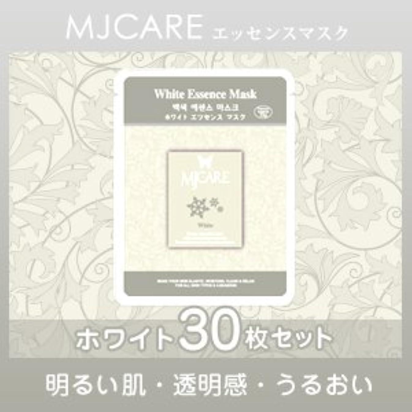 ホーム浪費慈善MJCARE (エムジェイケア) ホワイト エッセンスマスク 30セット