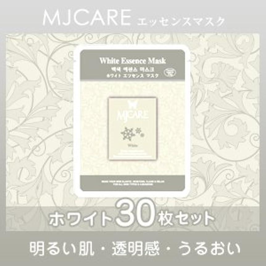 偽つば天窓MJCARE (エムジェイケア) ホワイト エッセンスマスク 30セット