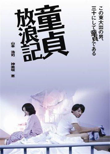 童貞放浪記 [DVD]