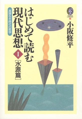 はじめて読む現代思想〈1〉水源篇―真理なき時代の哲学 (GEIBUN LIBRARY)