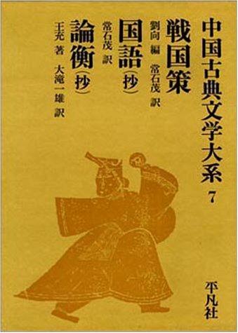 中国古典文学大系 (7)- 戦国策 国語 論衡