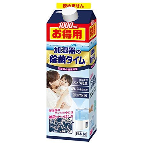 【大容量】加湿器の除菌タイム 液体タイプ 無香料 給水タンク内の除菌・ヌメリ防止専用除菌剤 お得用 1000ml