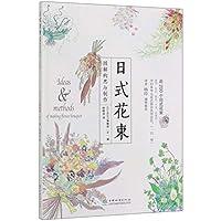 日式花束(图解构思与制作)