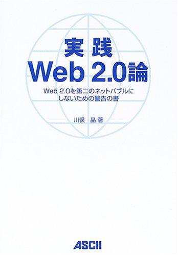 実践Web2.0論 Web2.0を第二のネットバブルにしないための警告の書の詳細を見る