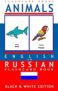 Animals - English to Russian Flash Card Book: Black and White Edition - Russian for Kids (Russian Bilingual Flash Card Books) (Volume 1) (English and Russian Edition)
