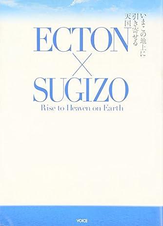 ECTON×SUGIZO―Rise to Heaven on Earth