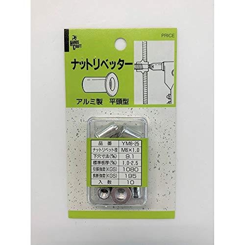 HC アルミ ナットリベッター 10個入り YM6−25 ナットリベット径M6X1.0mm